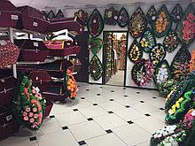 Ритуальные товары, венки, корзины, гробы, кресты