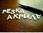 Гравировка фигурная фрезеровка резка Акрил Оргстекло Акрилайт, фото 3