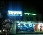 Объемные световые буквы вывески наружная реклама, фото 5