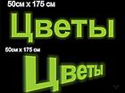 Объемные буквы, вывески ГОТОВЫЕ РЕШЕНИЯ, фото 6