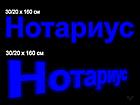 Объемные буквы, вывески ГОТОВЫЕ РЕШЕНИЯ, фото 9
