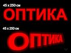 Объемные буквы, вывески ГОТОВЫЕ РЕШЕНИЯ, фото 10