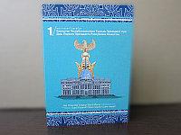 Открытка на День Первого Президента Республики Казахстан, фото 1