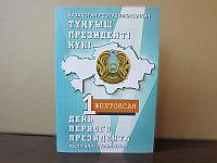 Открытка с Днем Первого Президента Республики Казахстан, фото 1