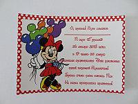 Пригласительные на день рождения ребенка, фото 1