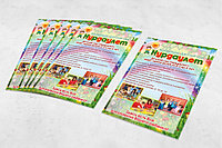 Рекламные листовки дизайн и печать, фото 1