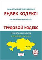 Трудовой кодекс РК с изменениями (2021) (на каз. и русс. яз.)