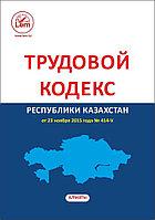 Трудовой кодекс Республики Казахстан (2021)(на русс. яз.)