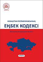 Қазақстан Республикасының Еңбек Кодексі 2020 жыл.