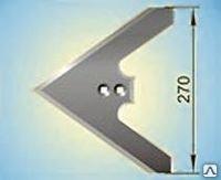 Лапа сеялочная СКС-08080 270 мм