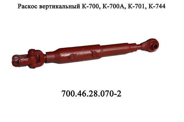 Вертикальный раскос 700А-46-28-070-2 механизма навески К-700