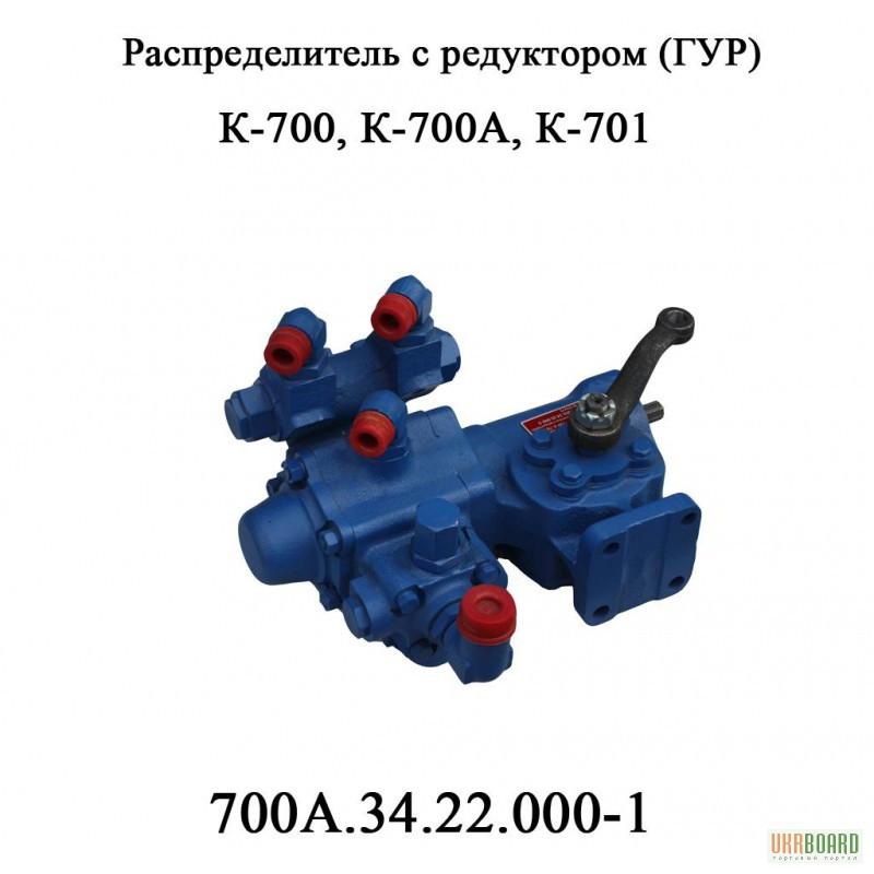 Распределитель с редуктором ГУР 700А.34.22.000 К-700