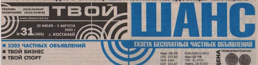 "Купоны газеты ""Шанс"""