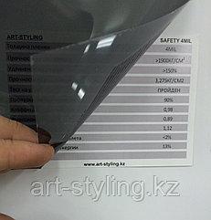 Защитная пленка SAFETY 4 MIL Charcoal 50% (112 микрон)