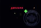 ВЫВЕСКА АПТЕКА объемные световые буквы, фото 9