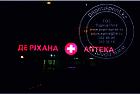 ВЫВЕСКА АПТЕКА объемные световые буквы, фото 10