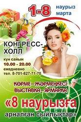 """Наш магазин будет участвовать с 1 по 8 марта 2013 года на выставке-ярмарке """"Подарки к 8 марта"""""""