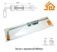 Засов для ворот с пружиной 600 мм
