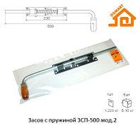 Засов для ворот с пружиной 500 мм