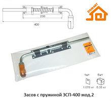 Засов для ворот с пружиной 400 мм
