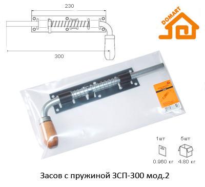 Засов для ворот с пружиной 300 мм
