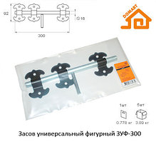 Шпингалет универсальный фигурный 300 мм