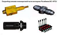 Запчасти для автокрана Челябинец КС-45721 (Гидрооборудование неповоротной части)