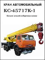 Каталог запчастей Автокрана Ивановец КС-45717К-1, запчасти для автокрана Ивановец КС-45717