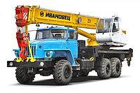 Автокран Ивановец КС-45717-1 (Продажа Автокранов, запчасти автокрана Ивановец КС-45717-1)