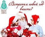 Новогоднее Поздравление от Дед Мороза и Снегурочки