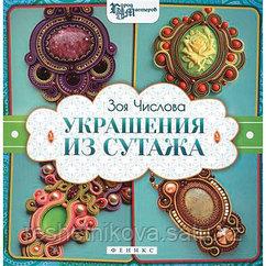 """Зоя Числова:  """"Украшения из сутажа"""" Книга"""