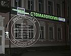 """Вывеска """"ТІС ЕМДЕУ СТОМАТОЛОГИЯ"""" объемные световые буквы, фото 8"""