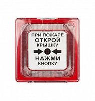 Адресный радиоканальный ручной пожарный извещатель ИПР 513-11ИКЗ-А-R3