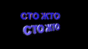 """Вывеска """"СТО ЖТО"""" объемные световые буквы"""