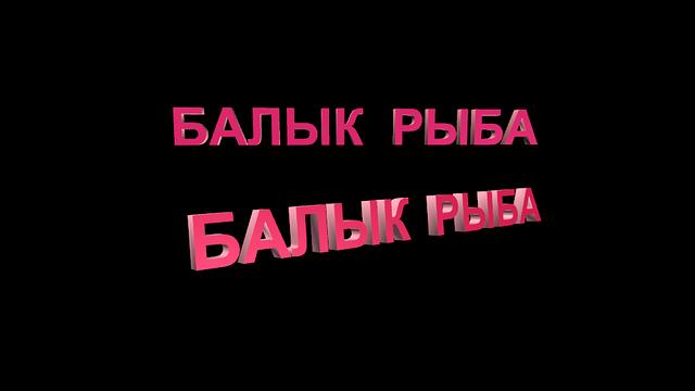 """Вывеска """"БАЛЫК РЫБА"""" объемные световые буквы"""