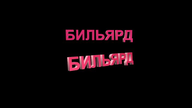 """Вывеска """"БИЛЬЯРД"""" объемные световые буквы"""
