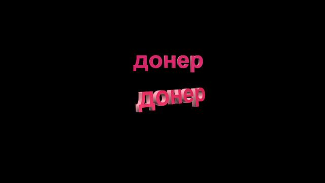 """Вывеска """"ДОНЕР"""" объемные световые буквы"""