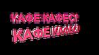 """Вывеска """"КАФЕСІ КАФЕ"""" объемные световые буквы, фото 2"""