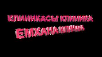 """Вывеска """"ЕМХАНА КЛИНИКА"""" объемные световые буквы"""
