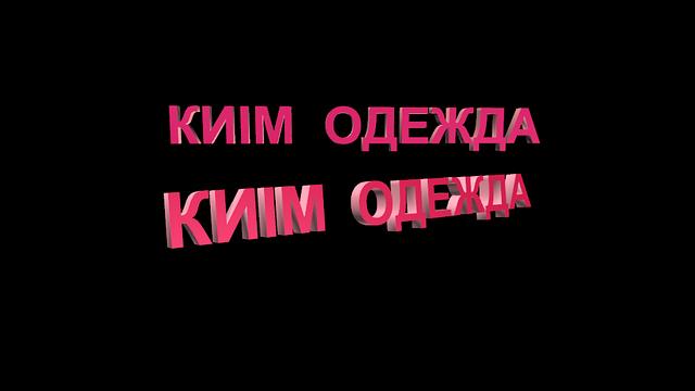 """Вывеска """"КИІМ  ОДЕЖДА"""" объемные световые буквы"""
