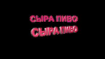 """Вывеска """"СЫРА  ПИВО"""" объемные световые буквы"""