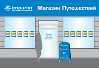 """Оформление туристической компании """"интурист"""" стандартное"""