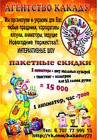 Лучшие аниматоры Алматы, фото 1