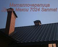 """Металлочерепица """"Дюна макси"""" покрытие Sanmat(производства Южная Корея)"""
