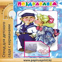 Стенд для детского сада с карманами