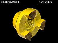 Полумуфта гидромотора грузовой лебедки автокрана Галичанин, Клинцы (Ø 45 мм). КС-4572А.26.003