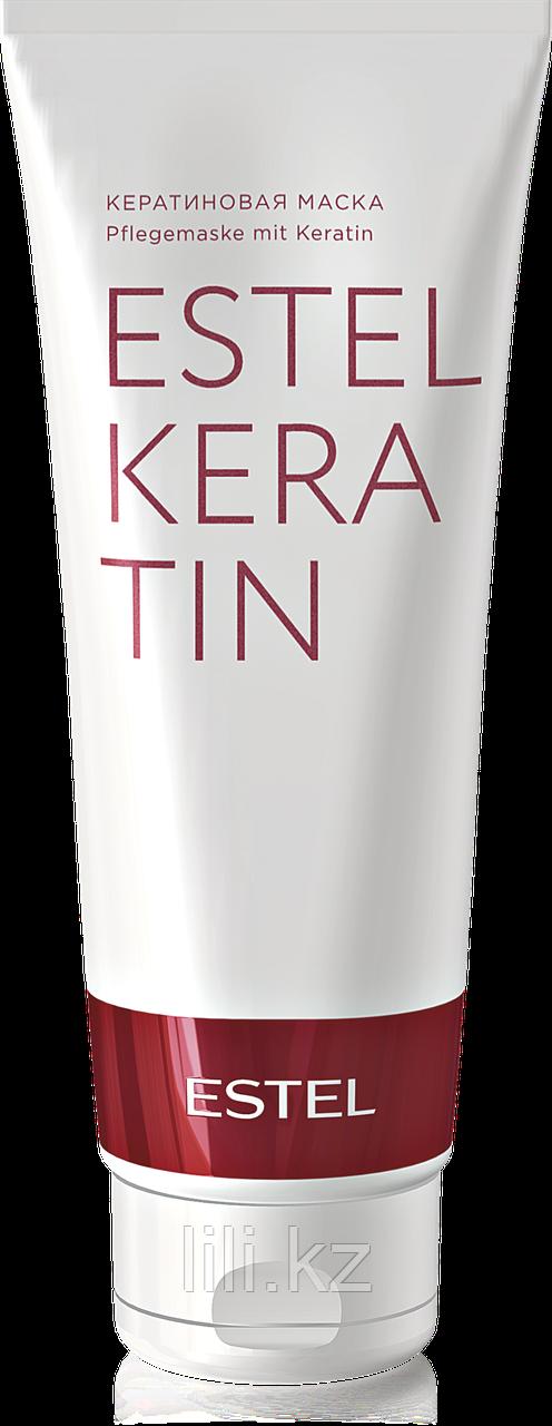Кератиновая восстанавливающая маска для волос ESTEL KERATIN, 250 мл.
