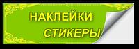 Наклейки Стикеры Этикетки, фото 1