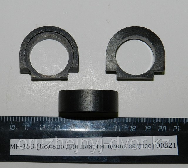 Кольцо МР 153 д/плс. цевья заднее