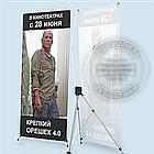 160х60 см. Х-баннер, мобильный Х-стенд, растяжка, паучек, паук, фото 5